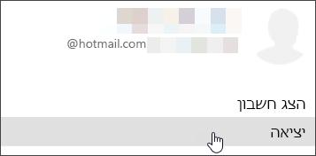 לכידת מסך המציגה את האפשרות 'יציאה' מהתיבה הנפתחת 'החשבונות שלי'