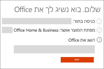 צפייה במוצר ה-Office שלך.