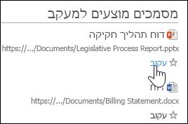 בחר 'עקוב' תחת מסמך מוצע כלשהו כדי להוסיף אותו לרשימת המסמכים במעקב ב- Office 365.