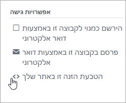 אפשרויות Access עבור קבוצת Yammer