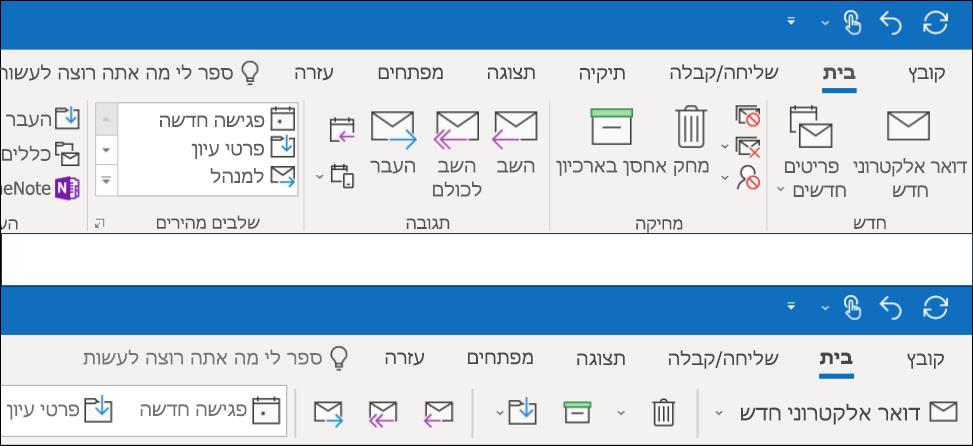 כעת באפשרותך לבחור מבין שתי חוויות שונות ברצועת הכלים ב-Outlook.