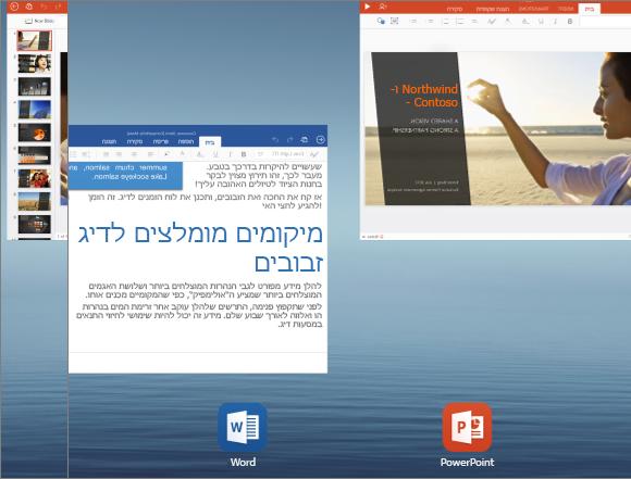 סגירת היישום PowerPoint for iPad