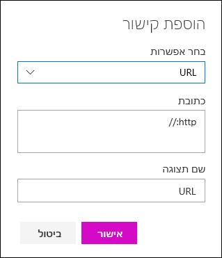 הוספת קישור של כתובת URL לניווט הימני של אתר צוות של SharePoint