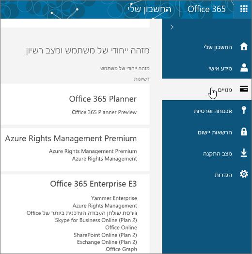 דף המנויים של Office 365