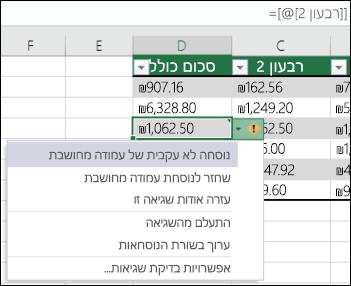 דיווח שגיאת נוסחה לא עקבית בטבלת Excel