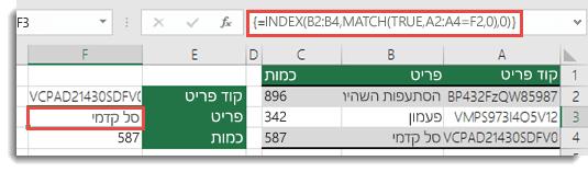 אם אתה משתמש בפונקציות INDEX/MATCH כשיש לך ערך בדיקת מידע גדול מ- 255 תווים, יש להזין אותו כנוסחת מערך.  הנוסחה בתא F3 היא =INDEX(B2:B4,MATCH(TRUE,A2:A4=F2,0),0) והיא מוזנת על-ידי הקשת Ctrl+Shift+Enter