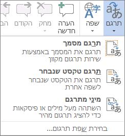כלי תרגום זמינים בתוכניות Office