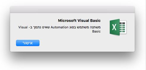 שגיאה של Microsoft Visual Basic: המשתנה משתמש בסוג אוטומציה שאינו נתמך ב- Visual Basic._C3_2017109141134