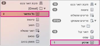 תצוגה של רשימות תיקיות Exchange ו- Gmail זו לצד זו שבהן תיקיות הארכיון מסומנות