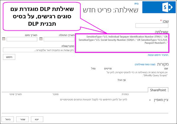 DLP שאילתה המכילה סוגי מידע רגיש