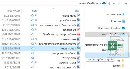 צילום של העברת קובץ אל תיקיה אחרת ב- OneDrive.