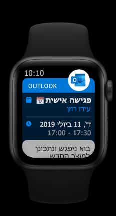 Apple Watch מציג את הפעילות הקרובה בלוח השנה של Outlook
