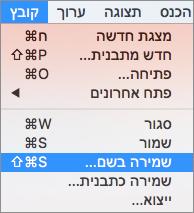 הצגת התפריט 'קובץ' > 'שמירה בשם' ב- PowerPoint 2016 עבור Mac.