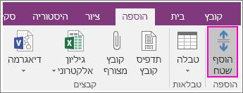 צילום מסך של לחצן 'הוסף רווח' ב- OneNote 2016.