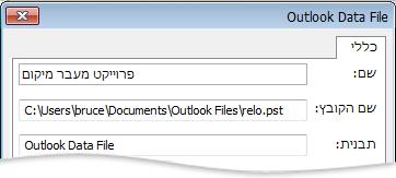 תיבת הדו-שיח 'קובץ נתונים של Outlook'