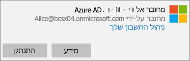 לחץ או הקש על 'פרטים' בתיבת הדו-שיח 'מחובר ל- Microsoft Azure Active Directory'.