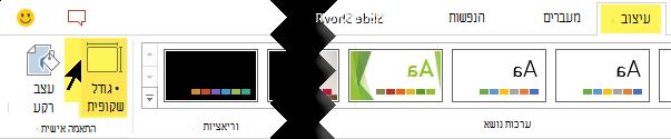 לחצן ' גודל שקופית ' אינו בקצה בקצה השמאלי של הכרטיסיה ' עיצוב ' של רצועת הכלים של סרגל כלים