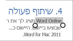 בחירת טקסט במצב מגע ב- Office Online