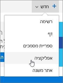 תפריט ' תוכן האתר ' חדש עם האפליקציה מסומנת