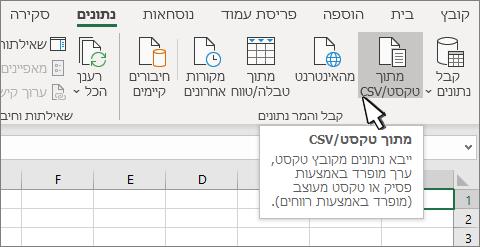 בחירת טקסט/CSV מכרטיסיית 'נתונים'