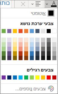 צילום מסך של האפשרות 'צבע גופן' בתפריט 'בית'.