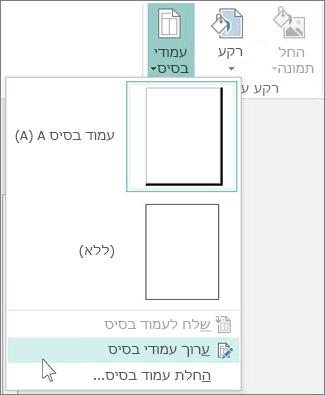 צילום מסך של הרשימה הנפתחת 'עריכת עמודי בסיס' ב- Publisher.