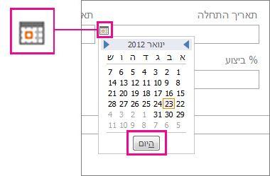 בורר התאריכים עם לחצן 'היום' מסומן.
