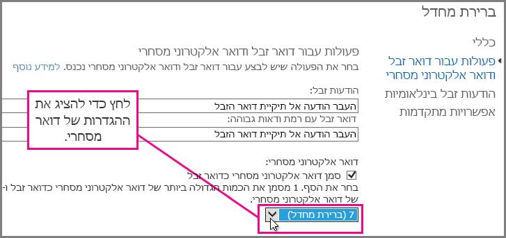 הגדרת מסנן דואר מסחרי ב- Exchange Online