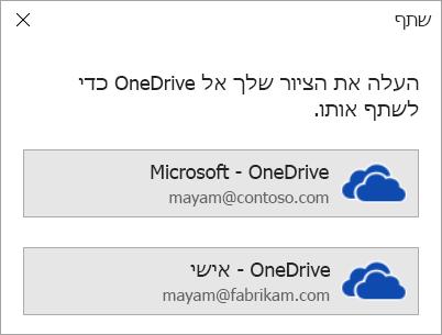 אם לא שמרת את הציור ב- OneDrive או ב- SharePoint, Visio יבקש ממך לעשות זאת כעת.