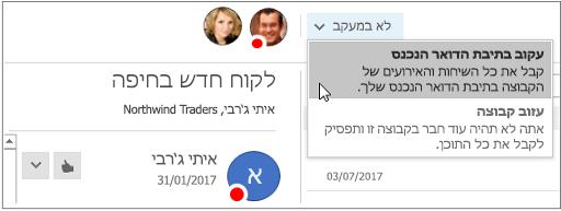 ביטול מנוי לחצן בכותרת קבוצות ב- Outlook 2016