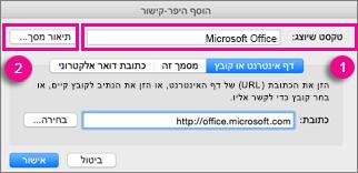 תיבת הדו-שיח 'היפר-קישור' של Office for Mac