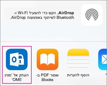 מציג OME עם Gmail 3