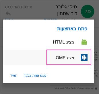 מציג OME עם Outlook עבור Android 2