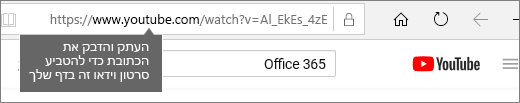 דוגמה לשימוש בכתובת של אתר אינטרנט כדי להטביע תוכן