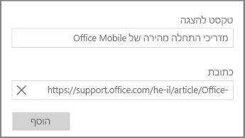 צילום מסך של תיבת הדו-שיח להוספת קישור היפר-טקסט ב- OneNote עבור Windows 10.