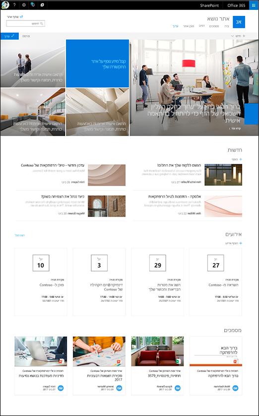 עיצוב הנושא של האתר התקשורת של SharePoint