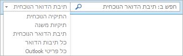 ב- Outlook, השתמש בתיבת החיפוש או בחר רשימת תיבות דואר או תיקיה כדי למצוא את הקבוצה 'טווח'.