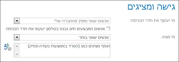 צילום מסך של תיבת הדו-שיח 'גישה ומציגים'