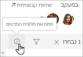צילום מסך של חלונית פרטי רשימה
