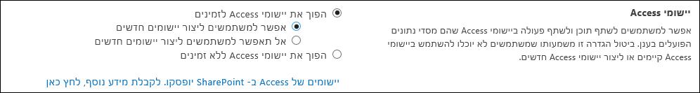 צילום מסך של הגדרות יישומי Access בדף 'מרכז הניהול של SharePoint'
