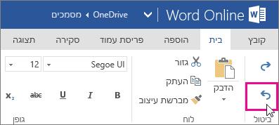 ביצוע חוזר של שינוי ב- Word Online