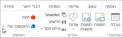 צילום מסך של מקטע בכרטיסיה ' הוספה ' ברצועת הכלים של Word עם סמן המצביע על התוספות שלי. בחר את התוספות שלי כדי לגשת לתוספות עבור Word.