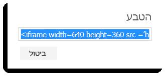 הטבעת קוד עבור וידאו של Office 365