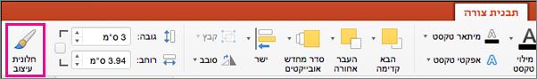 הכרטיסיה 'עיצוב צורה' ב- PowerPoint for Mac