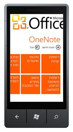 רכזת OneNote Mobile 2010