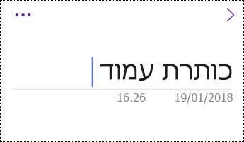 שינוי שם של עמוד ב- OneNote עבור iOS