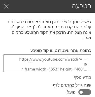 צילום מסך של תיבת הדו-שיח 'הטבעת קוד' ב- SharePoint.