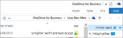 לקוח שולחן העבודה הקודם של OneDrive for Business