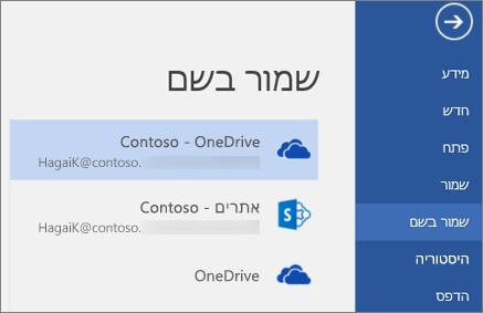 שמירת מסמך Word ב- OneDrive for Business