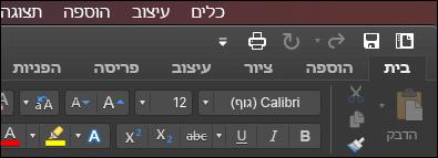 רצועת הכלים של Word עבור Mac במצב כהה
